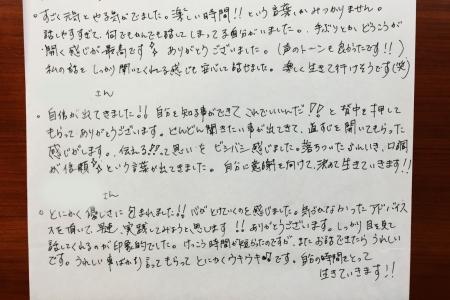 カウンセリング会感想c (5)