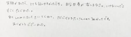 カウンセリング会感想e (1)