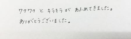 カウンセリング会感想e (2)