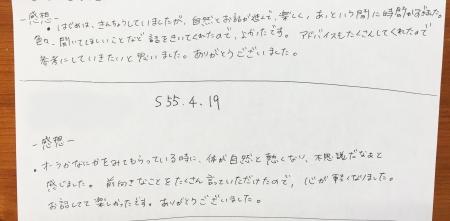 カウンセリング会感想e (3)