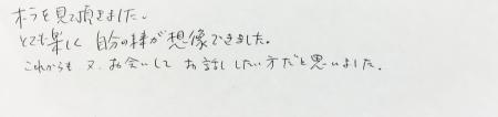 カウンセリング会感想b (2)