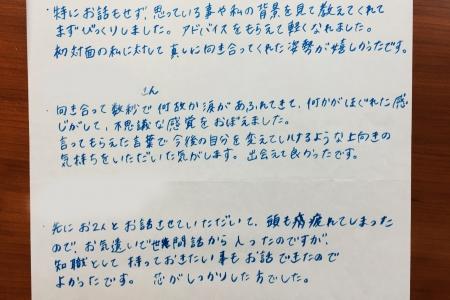 カウンセリング会感想b (3)