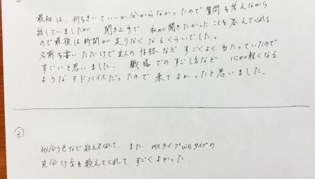 カウンセリング会感想b (4)