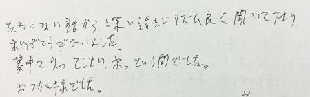 カウンセリング会感想b (5)