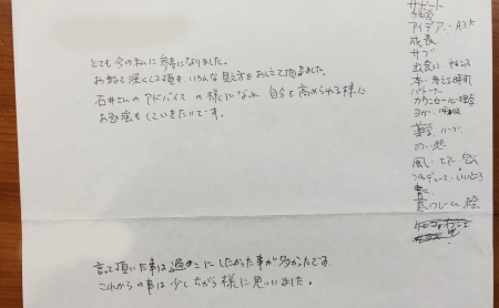 カウンセリング会感想b (1)
