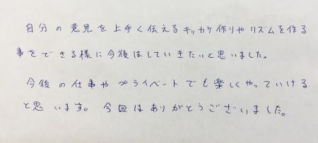 カウンセリング会感想 (2)