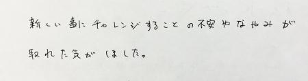 カウンセリング会感想 (3)