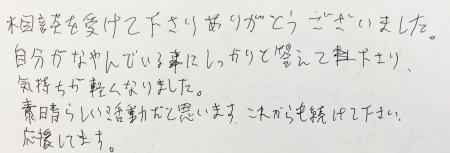 カウンセリング会感想 (4)