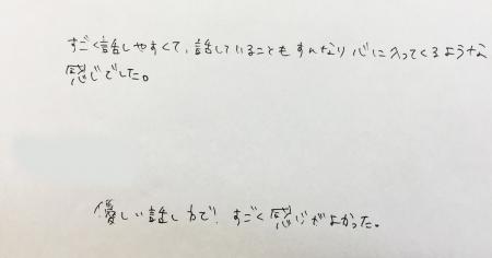 カウンセリング会感想 (1)