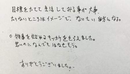 カウンセリング会感想 (5)