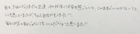カウンセリング会感想a (1)