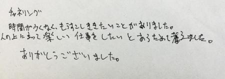 カウンセリング会感想a (3)