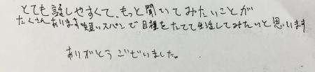 カウンセリング会感想a (5)