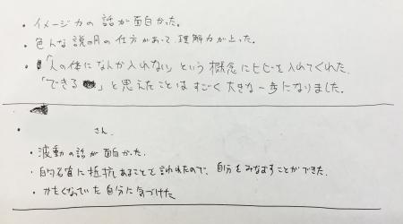 カウンセリング会感想a (4)
