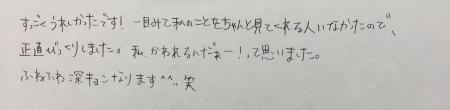カウンセリング会感想a (2)