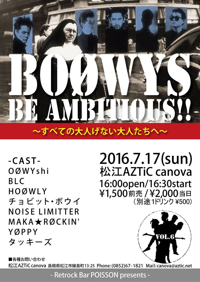 BOΦWYS BE AMBITIOUS!! vol.6