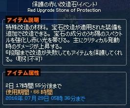 2016y07m26d_114122088.jpg