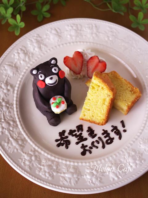 くまモン応援絵キャラドールケーキ00