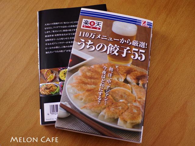 楽天レシピうちの餃子55発売