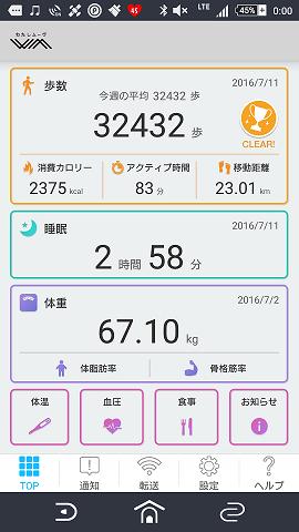 Screenshot_2016-07-12-00-00-27.png