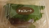 チョコレート柏餅の写真