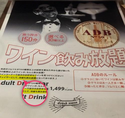 ワイン飲み放題1499円(税別)