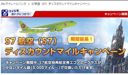 S7航空ディスカウントマイルキャンペーン