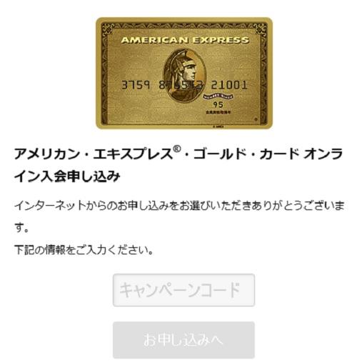 アメリカンエキスプレスカードゴールドカード入会申込