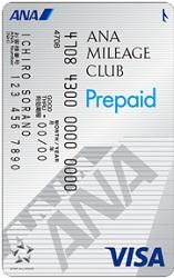 ANA VISA プリペイドカード