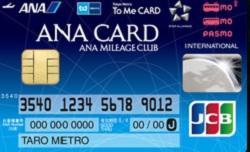 ANA To Me Card PASMO JCB ソラチカカード