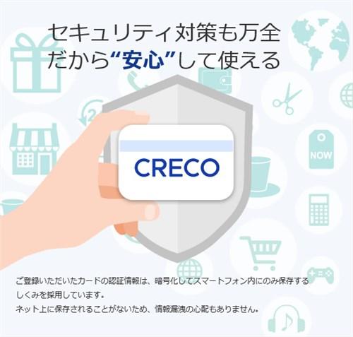 クレジットカード利用明細アプリのCRECO