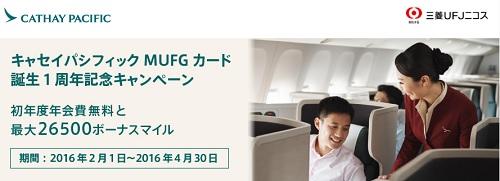 キャセイパシフィック航空MUFGカード入会キャンペーン