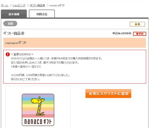 nanacoギフト1,000円分を990円で購入