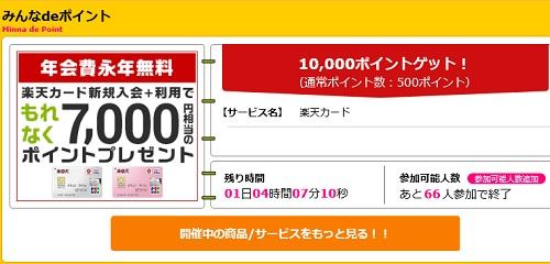 ハピタス経由楽天カード発行で1万円!!