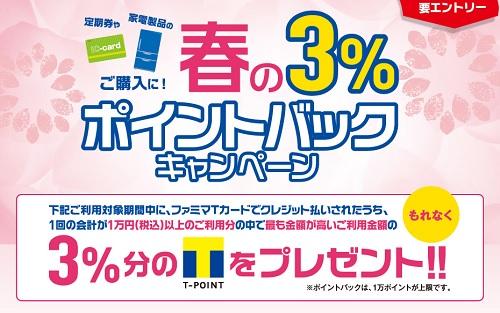 ファミマTカード春の3%ポイントバックキャンペーン