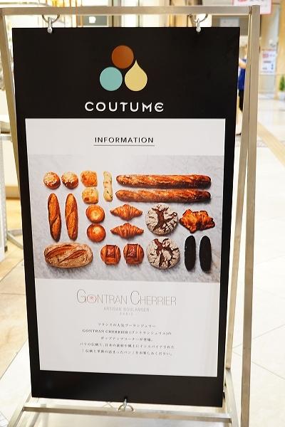 【COUTUME】サンドウィッチとクロワッサン