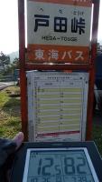 20151025戸田峠056