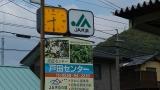 20151025戸田峠093