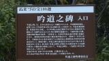 20151025戸田峠132