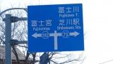 20160211田貫湖131