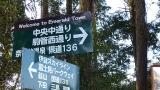 20160312韮山反射炉127