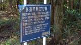 20160312韮山反射炉133