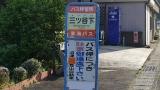 20160514旧東海道原生の森051