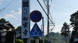 20160514旧東海道原生の森053