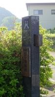 20160514旧東海道原生の森057