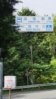 20160514旧東海道原生の森099