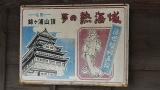 20160514旧東海道原生の森146