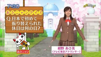160412合格モーニング 紺野あさ美 (5)