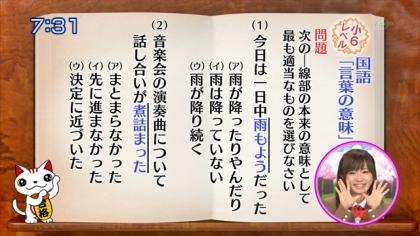 160412合格モーニング 紺野あさ美 (4)