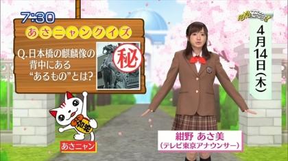 160414合格モーニング 紺野あさ美 (5)